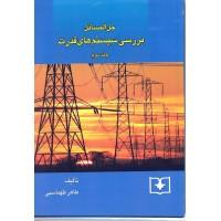 کتاب حل المسائل بررسی سیستم های قدرت جلد دوم