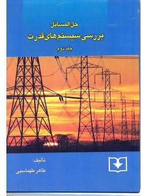 خرید کتاب حل المسائل بررسی سیستم های قدرت جلد دوم ، طاهر طهماسبی   ، سروش دانش