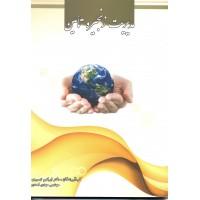 کتاب مدیریت زنجیره تامین
