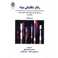 کتاب رفتار مکانیکی مواد