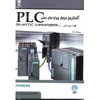 کتاب کاملترین مرجع پروژه های عملیPLCبانرم افزارSIMATIC MANAGER
