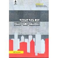کتاب روش اجرای ساختمان ( ساختمان های بتنی )