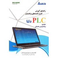 کتاب راهنمای آموزش کنترل های برنامه پذیرplcدلتا, جلددوم, برنامه نویسی مقدماتی