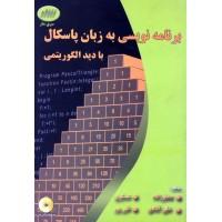 کتاب برنامه نویسی به زبان پاسکال با دید الگوریتمی