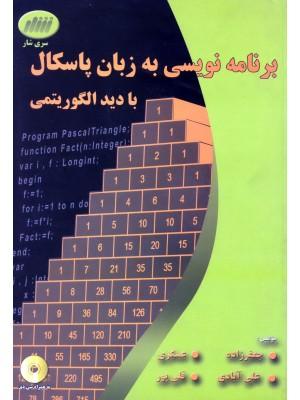خرید کتاب برنامه نویسی به زبان پاسکال با دید الگوریتمی ، جعفرزاده   ، شار