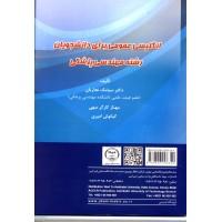 کتاب انگلیسی عمومی برای دانشجویان مهندسی پزشکی