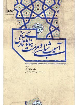 خرید کتاب آسیب شناسی و مرمت بناهای تاریخی ، علی مختاریان   ، پارسیا