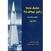 کتاب دینامیک سازه ها و تعیین نیروهای زلزله جلد اول