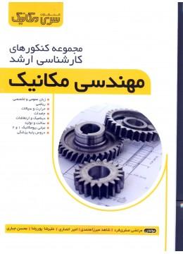 سوالات ارشد مهندسی مکانیک