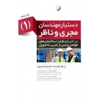 کتاب دستیار مهندسان مجری وناظر1
