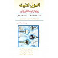 کتاب اصول امنیت برای تجارت الکترونیک