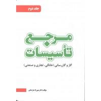 کتاب مرجع تاسیسات جلد 2 ( گاز و گازرسانی )