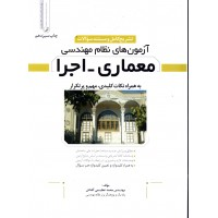 کتاب آزمون های نظام مهندسی معماری اجرا