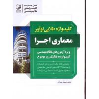 کتاب کلید واژه طلایی معماری اجرا