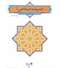 اندیشه اسلامی1