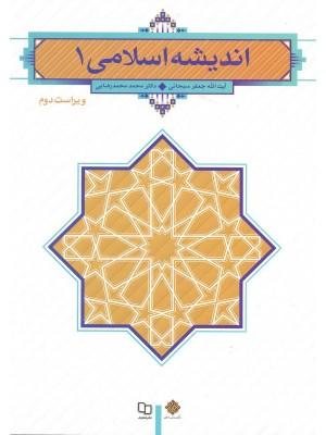 خرید کتاب اندیشه اسلامی 1 ، جعفر سبحانی   ، معارف