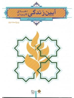 خرید کتاب آیین زندگی اخلاق کاربردی ، احمد حسین شریفی   ، معارف