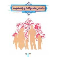 کتاب دانش خانواده جمعیت