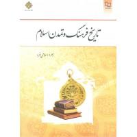 کتاب تاریخ فرهنگ و تمدن اسلام