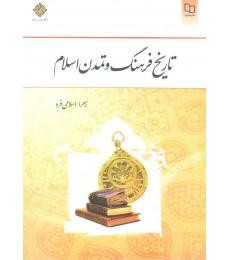 تاریخ فرهنگ اسلامی فرد