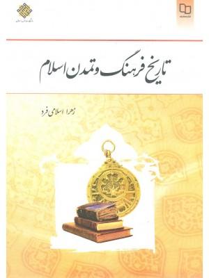 خرید کتاب تاریخ فرهنگ و تمدن اسلام ، زهرا اسلامی فرد   ، معارف