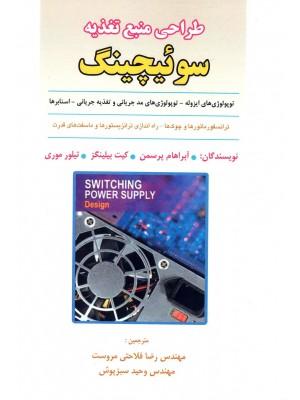 خرید کتاب طراحی منبع تغذیه سوئیچینگ ، آبراهام پرسمن   ، علوم ایران