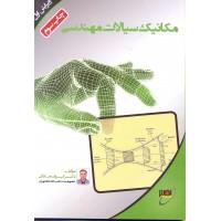 کتاب مکانیک سیالات مهندسی
