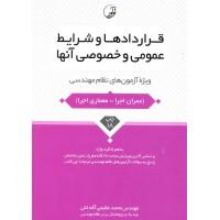 کتاب قراردادها وشرایط عمومی وخصوصی آنها