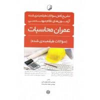 کتاب آزمون های نظام مهندسی عمران محاسبات