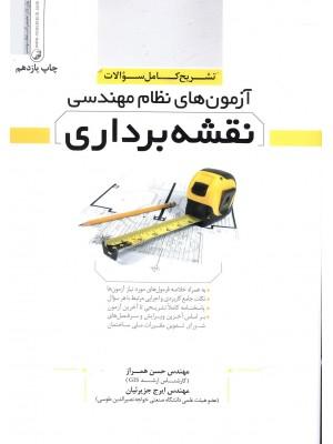 خرید کتاب آزمون های نظام مهندسی نقشه برداری ، حسن همراز   ، نوآور