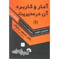 کتاب آمار و کاربرد آن در مدیریت 1