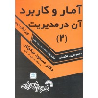 کتاب آمار و کاربرد آن در مدیریت 2