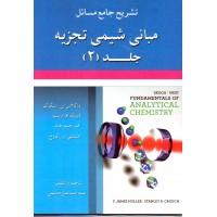 کتاب تشریح جامع مسائل مبانی شیمی تجزیه2