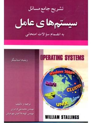 خرید کتاب تشریح جامع مسائل سیستم های عامل ، ویلیام استالینگز   ، آرمان کوشا