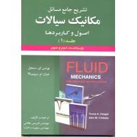 کتاب تشریح جامع مسائل مکانیک سیالات1سنجل