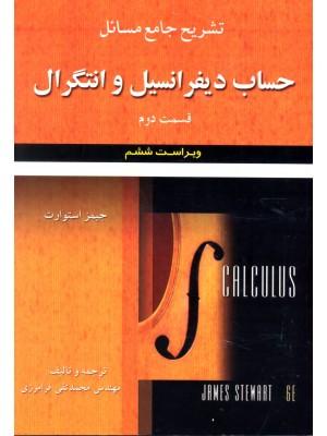 خرید کتاب تشریح جامع مسائل حساب دیفرانسیل و انتگرال قسمت دوم ، جیمز استوارت   ، علوم ایران