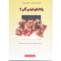 کتاب راهنمای شیمی آلی 2