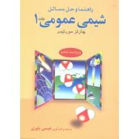 کتاب راهنما و حل مسائل شیمی عمومی 1