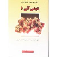 کتاب شیمی آلی 1
