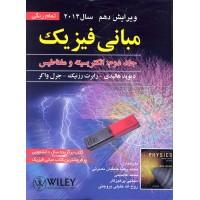 کتاب مبانی فیزیک هالیدی جلد2 ویرایش 10 الکتریسیته و مغناطیس 2014