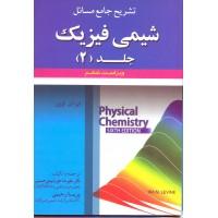 کتاب تشریح جامع مسائل شیمی فیزیک 2