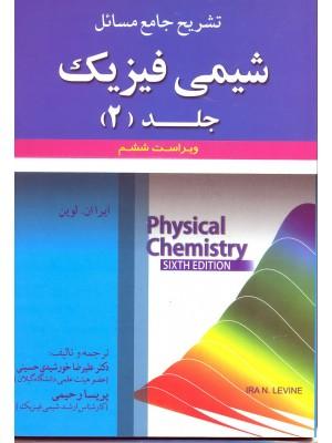 خرید کتاب تشریح جامع مسائل شیمی فیزیک 2 ، ایراان لواین   ، علوم ایران