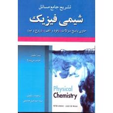 تشریح جامع مسائل شیمی فیزیک