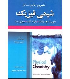حل شیمی فیزیک اتکینز