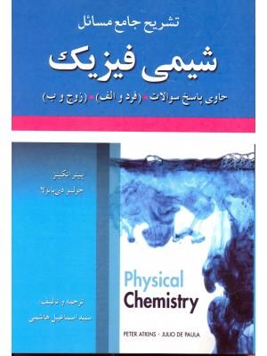 خرید کتاب تشریح جامع مسائل شیمی فیزیک ویراست9 ، پیتر اتکینز   ، آرمان کوشا