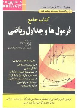 کتاب فرمول ریاضی اشپیگل