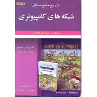 کتاب تشریح جامع مسائل شبکه های کامپیوتری ویراست4 و 5