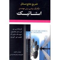 کتاب تشریح جامع مسائل مکانیک برداری برای مهندسان استاتیک10