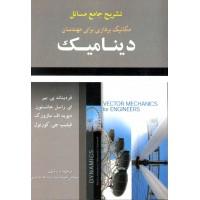 کتاب تشریح جامع مسائل مکانیک برداری برای مهندسان دینامیک جانستون10