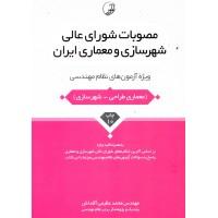 کتاب مصوبات شورای عالی شهرسازی و معماری ایران